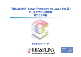 TERASOLUNA Server Framework for Java(Web版) アーキテクチャ