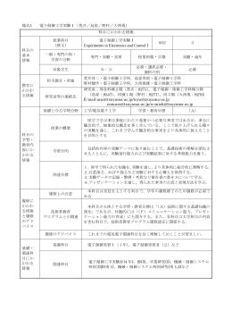 様式A 電子制御工学実験Ⅰ(荒井/鳥家/野村/大西規) 科目に
