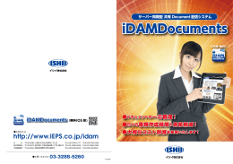 iDAMDocuments