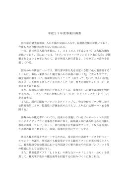 平成27年度事業計画書(PDF)