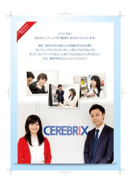 こんにちは! 当社のパンフレットをご覧頂き、ありがとうございます! 現在