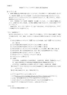 03-3 別紙2 啓発用パンフレットデザイン制作に係る留意事項