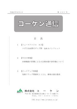 2015年6月号 - 株式会社コーケン