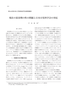 現在の思春期の性の問題と日本小児科学会の対応