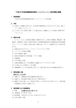「平成 28 年度京都職員採用案内(パンフレット)」制作業務仕様書
