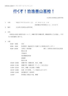 玖珠美山高校オープンスクールパンフレット 大分県立玖珠美山高等学校