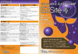 EZSite 4 パンフレット