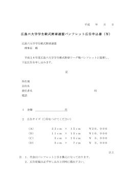 広島六大学学生軟式野球連盟パンフレット広告申込書(写)