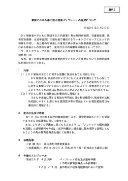 家庭における暴力防止啓発パンフレットの作成について(PDF:32KB)