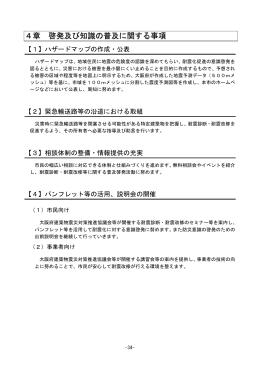 第4章 啓発及び知識の普及に関する事項(PDF:98KB)