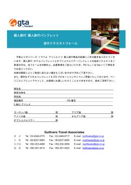 個人旅行 個人旅行パンフレット 送付リクエストフォーム リクエスト