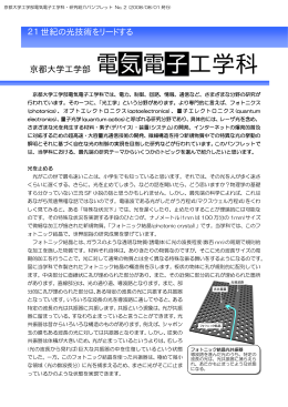第2号 「21世紀の光技術をリードする」