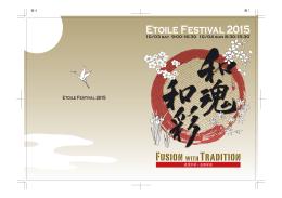 パンフレットBROCHURE - 暁星中学・高等学校 エトワール祭 2015年