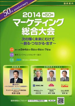 パンフレット(PDF) - 日本能率協会JMAマネジメントスクール