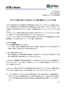 PDF:107KB - 日本ATM株式会社