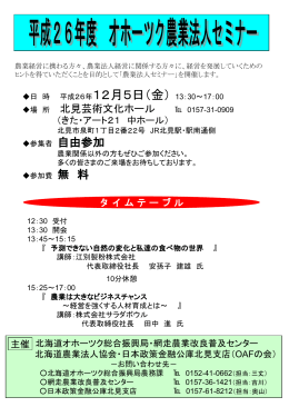 スライド 1 - 北海道農業法人協会