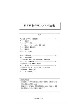 「DTP制作」に伴うサンプル料金表