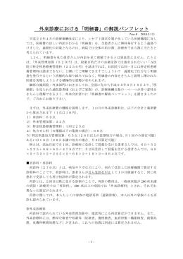外来診療における「明細書」の解説パンフレット