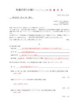 転載許諾のお願い(パンフレット等)記 載 見 本 株式会社 南 江 堂 御中