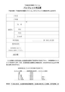 パンフレット申込書