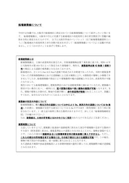 Vol.28「船場建築線について」