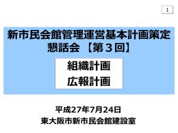清瀬市新庁舎建設基本計画 策定業務委託