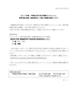 2013年7月3日 2014年度 「早稲田大学 理工学術院パンフレット」 取得