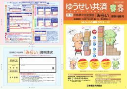 「みらい」 - 日本郵政共済組合