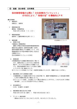 保存修理現場の公開と「文化財案内パンフレット」 の刊行
