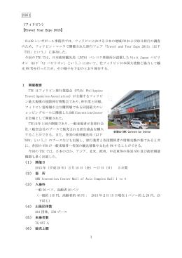 (フィリピン) 【Travel Tour Expo 2013】 CLAIR シンガポール事務所では