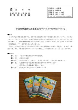 中須東原遺跡の児童生徒用パンフレットの刊行について