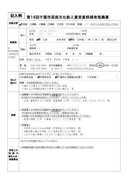 第14回千葉市芸術文化新人賞受賞候補者推薦書 記入例
