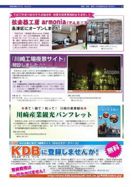川崎産業観光パンフレット 無料 - 公益財団法人 川崎市産業振興財団