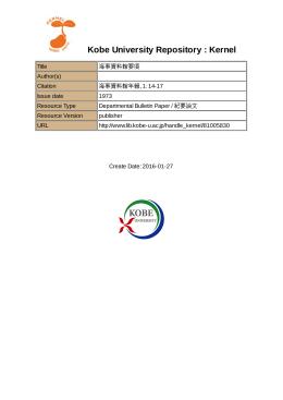 Kobe University Repository : Kernel
