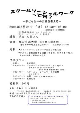 2004/03/06 広島SSW研究会の講演会に福山平成大学と福山市教育