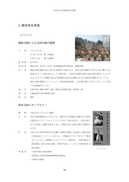 教育普及事業(PDF:613KB)