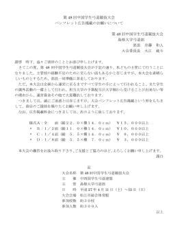 第 48 回中国学生弓道競技大会 パンフレット広告掲載のお願いについて