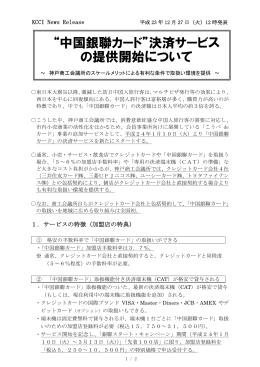 """""""中国銀聯カード""""決済サービス の提供開始について"""