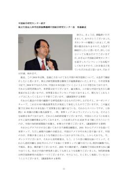 11 中国総合研究センター紹介 独立行政法人科学技術振興機構中国