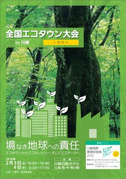 全国エコタウン大会 in 川崎