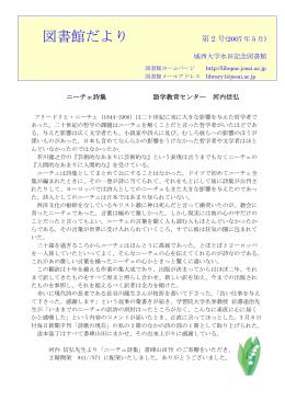no. 2(5月号) - 城西大学 水田記念図書館