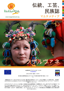 ЗАНАЯТИ ラザルヴァネ - Bulgaria Travel