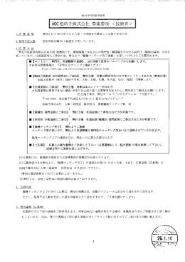 AGC旭硝子株式会社募集要項