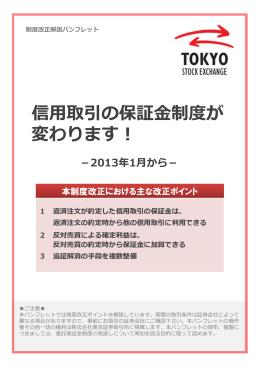 東京証券取引所パンフレット(PDF)