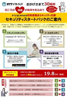 1 - NTTソフトウェア