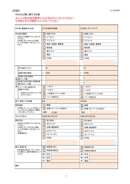 記入例 別紙(刊行) (PDFファイル116KB)
