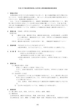 平成25年度 民間賃貸借上住宅 実施要領 [PDFファイル/448KB]