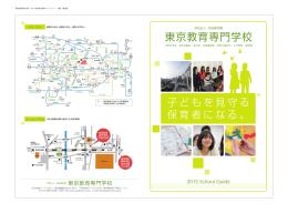 東京教育専門学校 - 学校法人 和田実学園