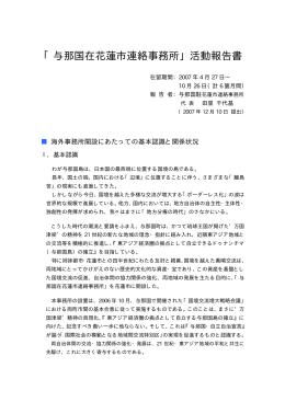 橡 ①花蓮事務活動報告書/田里千代基