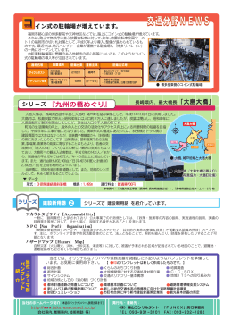 交通分野NEWS - 福山コンサルタント